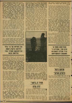 העולם הזה - גליון 2125 - 24 במאי 1978 - עמוד 49 | לרמת יחסי־הכוחות הנלחמים בו בפועל. קבי־עה זו מחייבת, לשם הכנתה, כמה הבהרות כלליות. ׳עליונות כמותית וגרמה האסטרטגית עדיין אינה מבטיחה עליונות כמותיות גחמה