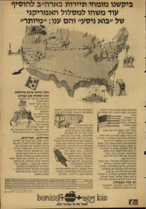 העולם הזה - גליון 2125 - 24 במאי 1978 - עמוד 5 | ביקשנו מומחי תיירות בארה״ב להוסיף עוד משהו למסלול האמריקני של ״בוא ניסע״ והם ענו :״מיותר״ סאלסליילן^ חו רשת מיו אי ר ס או ־ פראנ צי ס קו ח שי נ ג סון קניון