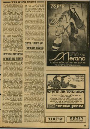 העולם הזה - גליון 2125 - 24 במאי 1978 - עמוד 50 | מלכודתפת אי ם ב סיני (המשך מעמוד )49 כוות שייווצרו אחרי פירוז סיני תצטייר כאקט ברור של תורן פנות מצרית, מעצם היותה.כרוכה כתנועת התקדמות לעכר הקו הירוק ובהפרה
