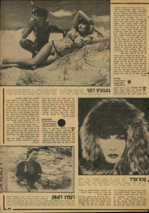 העולם הזה - גליון 2125 - 24 במאי 1978 - עמוד 57 | אך החיים בנדיורק הגדולה וד,סואנת קשים יותר מאשר באוסטרליה השקטה. האפשרויות אמנם רבות וההצלחה מסנוורת, אך התחרות קשה ומתסכלת .״אני לא רוצה שהדוגמניות בישראל