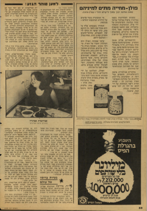 העולם הזה - גליון 2125 - 24 במאי 1978 - עמוד 58 | ל מ ען טו הרה גז ע ! פ 1לן-מחייה מתים זינזיניהם (מאח:אודטת דנץ מתוך ה״עולם הזה״ 1במרץ .)1978 בשנים האחרונות נעשו נסיונות טיפול במיקרי פרום- טטה (בלוטת