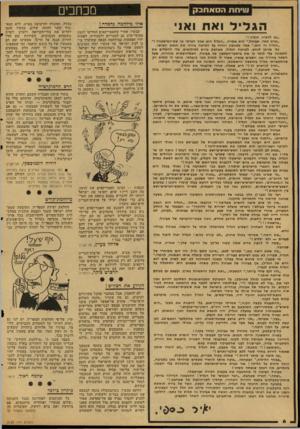העולם הזה - גליון 2125 - 24 במאי 1978 - עמוד 6 | מכחכינ ן שיחת הסאחבק הג לי ל ואח ואני ״נא להכיר, הגליל !״ ״נעים מאד, אביגיל,״ היא אמרה .״הגליל הוא שמך הפרטי או שס־המישפחה ״2 ״הגליל זה הוא,״ אמר סאחגק והניח