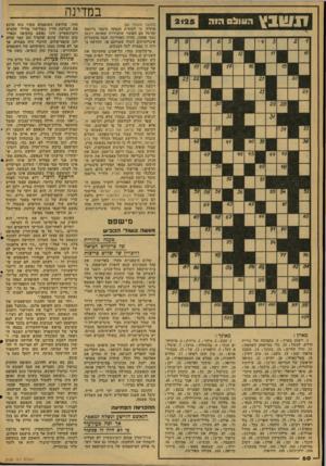 העולם הזה - גליון 2125 - 24 במאי 1978 - עמוד 60 | דנ שבץ ה1ווו! 0ה 1ה במדינה (המשך מעמוד )52 מוסיף, כי למחרת הנפקה סיכמו גרוסמן וכרמל עם האוצר שהסידרה שאותה רכשו (מם׳ ,)5008 תהיה האחרונה שבה מוצמדות איגרות־חוב