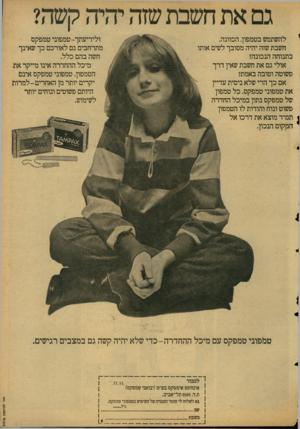 העולם הזה - גליון 2125 - 24 במאי 1978 - עמוד 65 | להשתמש בטמפון, הכוונה. חשבת שזה יהיה מסובך לשים אותו בתנוחה הנכונה? אולי נם את חשבת שאין דרך פשוטה וטובה באמת? אם כך הרי שלא ניסית עדיין את טמפוני טמפקס. כל