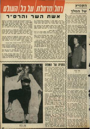 העולם הזה - גליון 2125 - 24 במאי 1978 - עמוד 67 | ה ק מי ע של המלך במיקרה שאתם עדיין לא יודעים, אז רק לשם אינפורמציה: מישחקי השש־בש שלנו, וכוונתי לאלה של המיזרח־התיכון, הפכו השעשוע הבינלאומי. כיום, כל מי
