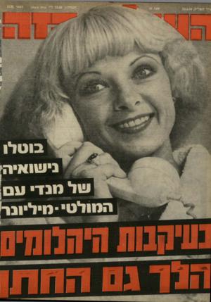 העולם הזה - גליון 2125 - 24 במאי 1978 - עמוד 68 |