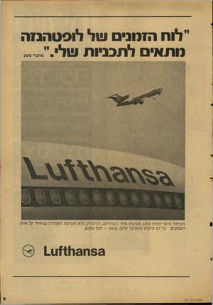העולם הזה - גליון 2125 - 24 במאי 1978 - עמוד 9 | ״ א ח הז מ ני םשל לו סטה נז ה מ תווי םלת בניו ת שלי הטיסה היום־יומית שלנו, בשעות אחר הצהריים, לגרמניה, היא הטיסה האהודה במיוחד על איש העסקים. כך גם טיסות ההמשך