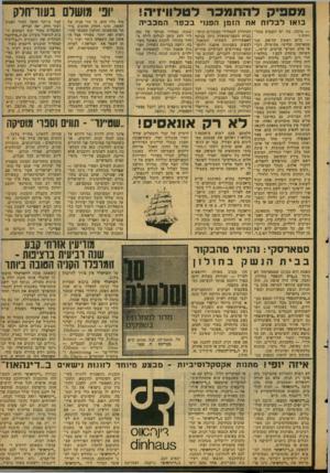 העולם הזה - גליון 2126 - 31 במאי 1978 - עמוד 10   יוני מושלם בעור־חלק מ ס פי קלהתמכר לטלוויזיה! בואו לבלות את הזמן הפנוי בכפר המבביה — ברכה, מה יש השבוע ג מל־ויזיה י ביום ראשון קוז׳אק, שניסטארסקי, שלישי,