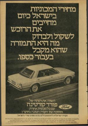 העולם הזה - גליון 2126 - 31 במאי 1978 - עמוד 12   מחירי המכוניות בישראל כיום מחייבים את הרוכש לשקול ולבדוק שהוא מקבל בעבור כספו. השווה מת רמתה של פורר קורטינה עם כל מכונית מחרת ותיווכח שזו הקניה הטובה ביותר י