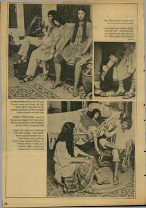 העולם הזה - גליון 2126 - 31 במאי 1978 - עמוד 14   גם מי שאוהבת סנדלים בעלי עקב, תמצא דגמים חדשים לבחירתה. ״סנדלי נימרוד״ לגבר שומרים על הקוו הספורטיבי -גברי שהתחבב כל כך על גברי-ישראל (מגיל הגן ועד שיבה) תוך
