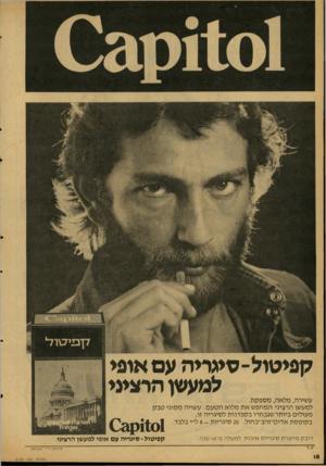 העולם הזה - גליון 2126 - 31 במאי 1978 - עמוד 19   קפיטול־ סיגריה עם אופי למעשן הרציבי עשירה, מלאה, מספקת. למעשן הרציני המחפ שאת מלוא הטעם. עשויה מסוגי טבק מעולים ביותר שנבחרו בקפדנות לסיגריה זו. בקופסת