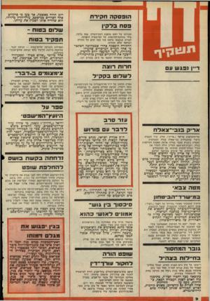 העולם הזה - גליון 2126 - 31 במאי 1978 - עמוד 2   תוג 11ןיך חקירתו של ראש מועצת רמת־השרון, פסח בלקין, בידי מהלקת־ההונאות של המישסרה הופסקה, למרות שנקבעו מראש עוד כמה ימים של חקירה, וכנראה שלא תחודש. הפקיד בטוח