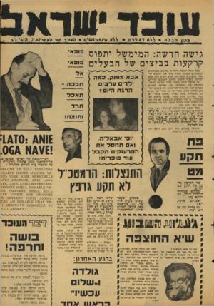 העולם הזה - גליון 2126 - 31 במאי 1978 - עמוד 24   ך י  ןןךןן ^^<ן , 0גבה ^ ל>?א ד**וע* • 0ללא היג ^וו שי ס * י!ונ>יך הסר ה<>חדי? ^ 1ק ע, ג ע גישה חדשה: יה מ ימשל יתפוס קרקעות בביצים של הבעלים כתב עוכר ישראל