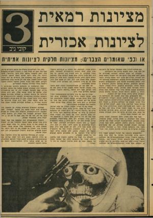העולם הזה - גליון 2126 - 31 במאי 1978 - עמוד 26   י מציונות רמאית לציונות אכזרית או (כני שאומרים הצברים) :מציונות חלקית לציונות אמיתית אם מנסים להגדיר במה נשתנתה ישראל של היום מזו של לפני שנה, קשה למצוא בדיוק