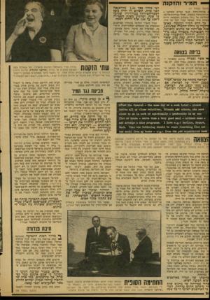 העולם הזה - גליון 2126 - 31 במאי 1978 - עמוד 29   תמיר והזקנה (המשך מעמוד )27 מניוית־ניהול, לצבי ומרים ששילמן 4 מני׳ות־יניהול ׳נוספות, ואילו סנייזת-ד,שליטיה, החולשת על ס 750/מקולות ׳ההצבעה, הייתה מסוריה בידי