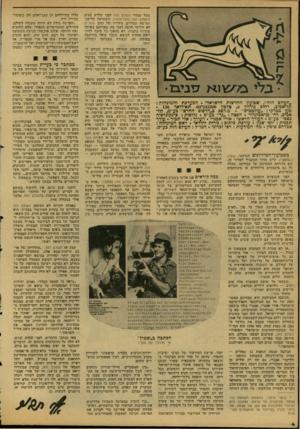 העולם הזה - גליון 2126 - 31 במאי 1978 - עמוד 4   מעל עמודי העולם הזה לפני שלוש שנים (העולם הזה 1975־ ,)1974 השתרעה על-פני חמישה עמודים. גילוייו של סחב שערים לא חידשו הרבה לגבי מד. שפורסם באותה סידרת כתבות. לא