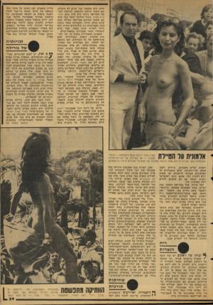 העולם הזה - גליון 2126 - 31 במאי 1978 - עמוד 40   חדש, היא באופנה כבר שנים לא מעטות, וגם השנה בולטת התופעה. הדוגמה הבו טה והחריפה ביותר היא סרט בשם אכס־פרס חצות, עיבוד קולנועי לספר בעל אותו שם שכתב סטודנט