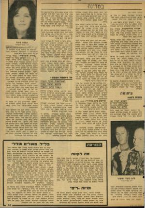 העולם הזה - גליון 2126 - 31 במאי 1978 - עמוד 42   במדינה (המשך מעמוד )29 לרעייתו (במדינות שבהן יש מלך או נשיא) .במקרים חגיגיים פחות שומר בעל־האוניה את הכבוד בדרך־כלל לאשתו. ביום ר השבוע יתקיים ביפאן טכס ש העלה