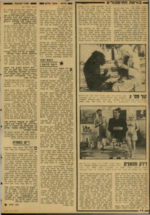 העולם הזה - גליון 2126 - 31 במאי 1978 - עמוד 43   בו רסת ה חי ס ס לי ס (המשך מעמוד )39 בסרט שאלות כמו :״איזו זכות יש לנו להפריד גורילה אחת משאר הגורילות ולהאניש (מלשון אנוש) אותה?״ או :״האם גורילה שנולדה