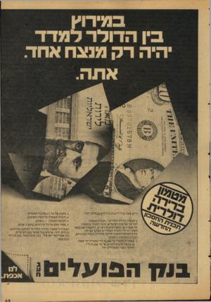 העולם הזה - גליון 2126 - 31 במאי 1978 - עמוד 44   היום אתה יכול ליהנות מרווחים גבוהים יותר ב״מטמון ברירה דולריוד-תכנית החסכון החדשה של בנק הפועלים, תוכל לחסוך בהפקדה חד פעמית או בתשלומים חודשיים, ולהצמיד את