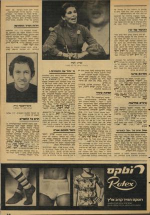 העולם הזה - גליון 2126 - 31 במאי 1978 - עמוד 46   סבורים כי דיווחיו של זה מסיורו של דיין היו טובים. אגב, נווה עצמו טוען כי לא הוא שלח את מיברק־הנזיסה. הרדיו השתמש בדיווחיו של העיתונאי אליה* זהבי, בתחילת סיורו