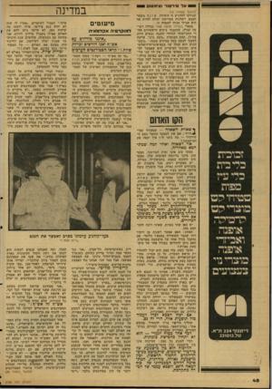 העולם הזה - גליון 2126 - 31 במאי 1978 - עמוד 49 | בספרי בשדות פלשת 1948 נכללה רשי מה קצרה, שכתבתי בימים הראשונים אח רי התגייסות, לגדודי ההגנה (בטרם היות צה״ל) ,תחת הכותרת ״כובע גרב״ .ארשה לעצמי לצטט כמה פסוקים