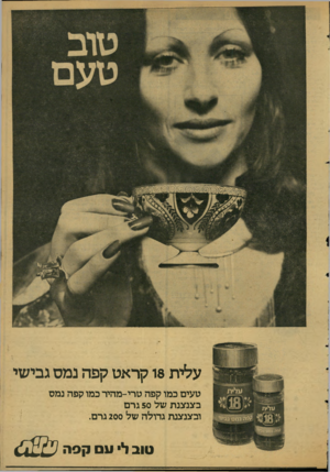 העולם הזה - גליון 2126 - 31 במאי 1978 - עמוד 5   עלית 18 קראט קפה נמס גבישי טעים כמו קפה טרי-מהיר כמו קפה נמס בצנצנת של 50 גרם ובצנצנת גדולה של 200 גרם. טוב לי