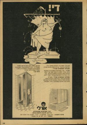 העולם הזה - גליון 2126 - 31 במאי 1978 - עמוד 50   אס גם לך ומאס כבר להתרחץ מאחורי וילון הפלסטיק המכוער, יש לנו חרשות נפלאות עבורך. טקלחוני ואטבטיוגי אורלי1 אורלי -יצרן המקלחונים והאמבטיונים המתקדם ביותר בארץ