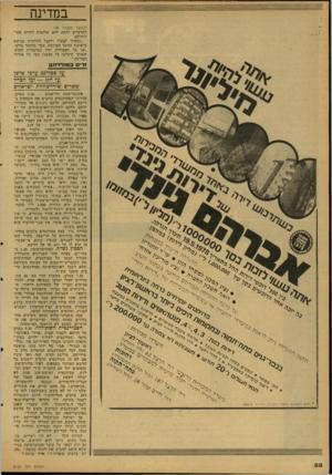 העולם הזה - גליון 2126 - 31 במאי 1978 - עמוד 51   במדינה (המשך מעמוד )48 הערביים ולתת להם אולמות לקיום פעו לותיהם. ״נמשיך לפעול ולקבל החלטות בנושא בישיבת הוועד הקרובה, אמר מוחמר ברקי, ״אך כל הפעולות יהיו