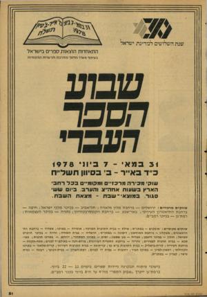 העולם הזה - גליון 2126 - 31 במאי 1978 - עמוד 52   התאחדות הוצאוו! ספרים בישראל בשיתוף משרד החינוך והתרבות והרשויות המקומיות < 3במאי ־ 7ב י ונ י <9 7 8 כ״ד באייר -ב׳ בסיוון תשל״ו־ו שוק׳ מכירה מרכו״ם ומקומי׳ בכל