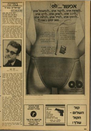 העולם הזה - גליון 2126 - 31 במאי 1978 - עמוד 53   במדינה אסע1ר...מ0־ •שראלים בחוי־ל תות אתו...לרקוד אתו...להתעמל אתו ..לרכב אתו...לעותק אתו...לרוץ אתו טמפון או־?ה׳ הטמפון הקטן :טוח ביותר בעולם, !ך הרגשה חופשית