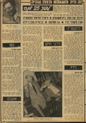 העולם הזה - גליון 2126 - 31 במאי 1978 - עמוד 54   1ה היה 03110ה 1ה שהיה השבוע לפני 25 שנה כדיו? ,הביאו כתפי ״העולם הזה״ ״דו״ח על העולם התהונוך׳ ,לראשונה בעיתונות הישראלית. הבת־פה הציגה, כעזרת מישטרת חיפה; חתך