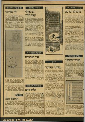העולם הזה - גליון 2126 - 31 במאי 1978 - עמוד 58   שירה מתורגמת סיפרי מחזות ברטולד ברכט ״צ׳ארלי קאצ׳רלי״ !• בשנים האחרונות מועטים התירגו־מים המעולים של שירה לעיברית. ביני הם ניתן למנות את עקדת יסאק (בהוצאת עקד)