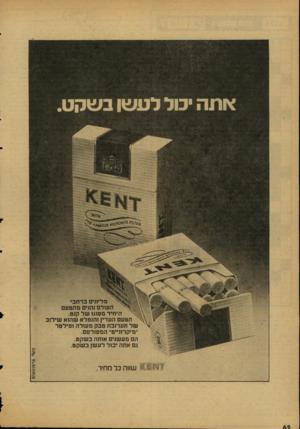 העולם הזה - גליון 2126 - 31 במאי 1978 - עמוד 63   שווה כל מחיר ק שו־ מליחים בר חבי השלם נהנים מהטעם היחיד מסוגו ש ל קנם. הטעם העדי! והנפלא שהוא שילוב של תערובת טבק מעולה ופילטר ״מיקדונייט״ המפורסם. הם מעשנים