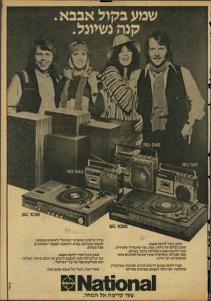 העולם הזה - גליון 2126 - 31 במאי 1978 - עמוד 66   50 1030 שמע בקול להקת אבבא. שמע בקולם של ביורן, אנה, בני ואינפריד משוודיה, חברי להקת הפופ המצליחה ביותר בעולם, אשר מכירות תקליטיה שברו את כל השיאים מימי