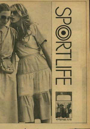 העולם הזה - גליון 2126 - 31 במאי 1978 - עמוד 7  