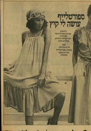 העולם הזה - גליון 2126 - 31 במאי 1978 - עמוד 8   קיץ נעים, באריגים האווריריים של ספורטלייף. דגמי ספורטלייף קלילים צבעוניים ונוחים. חפשי את הדגמים שלנו בפינת ספורטלייף בחנויות האופנה