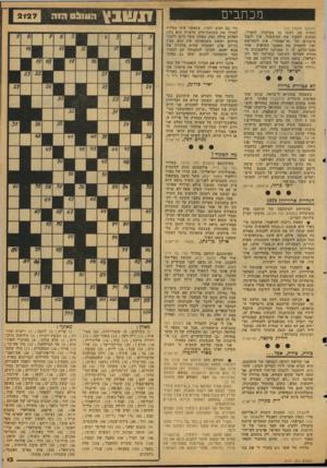 העולם הזה - גליון 2127 - 7 ביוני 1978 - עמוד 13 | מדורו של קובי ניב מזכיר לי את בני פתח־תקווה בתור אחד הקורא את עיתונכם כבר שמונה שנים, וכמובן קורא את הבדיחות המצחיקות שמופיעות לפעמים, אני חייב לציין את המד1ר