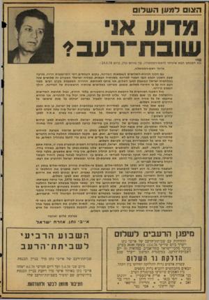 העולם הזה - גליון 2127 - 7 ביוני 1978 - עמוד 66 | אזרח ישראל בויפגן הרעבים ל שלום להזדהות עם שביתת־הרעב של אייבי נתן ייערך ביום שלישי ,13.6.78 בשעה 20.00 בערב, בכיכר מלכי־ישראל בתל־אביב במלאות 30 יום