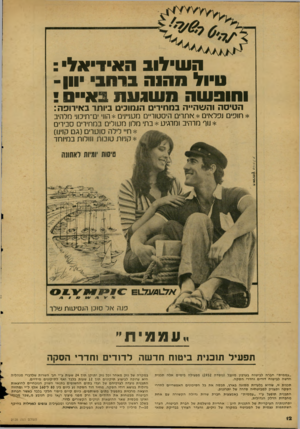 העולם הזה - גליון 2128 - 14 ביוני 1978 - עמוד 12 | השילוב האידיאל• : טיול מהנה בדהב• •וון ־ והופשה משגעת ב א ״ ס • הטיסה והשהייה במחירים הומוביט ביותר באירופה: * חופים ]פלאים * חותרים היסטוריים מעניינים *הווי
