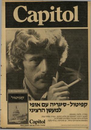 העולם הזה - גליון 2128 - 14 ביוני 1978 - עמוד 14 | קפיטול-סיגריה עם אופי למעשן הרציני עשירה, מלאה׳,מספקת. למעשן הרציני המחפש את מלוא הטעם. עשויה מסוגי טבק מעולים ביותר שנבחרו בקפדנות לסיגריה זו. בקופסת