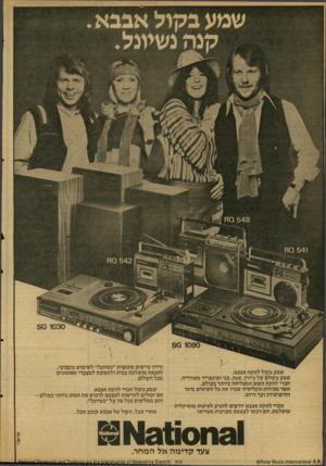 העולם הזה - גליון 2128 - 14 ביוני 1978 - עמוד 16 | 50 1030 שמע בקול להקת אבבא. שמע בקולם של ביורן, אנה, בני ואינפריד משוודיה, חברי להקת הפופ המצליחה ביותר בעולם, אשר מכירות תקליטיה שברו את כל השיאים מימי
