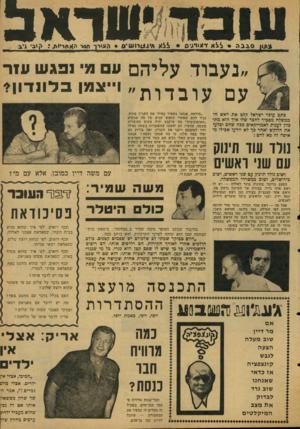העולם הזה - גליון 2128 - 14 ביוני 1978 - עמוד 19 | ש ד אב ^ ו ן סגני * ללא ד*!(*ניס • ^ו!לא זויג^וושיס > ר!ע>יו הסד האחריות : .ק*ב> 99 נעבוד עליהם ע פ׳ נפגשע 1ר עםעובךות ״ ו ״ 8גפןפדווו ־ ו ן? כתב עוכר ישראל