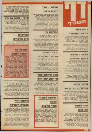 העולם הזה - גליון 2128 - 14 ביוני 1978 - עמוד 2 | ישראל ־ י עד־תיירו תגר מני תנועת התיירות העממית מגרמניה לישראל עשויה להגיע הקיץ לשיא חדש, אחרי שחברת טיסות־השכר הגדולה כגרמניה׳ ״קונדור״ ,החליטה להפוך את ישראל