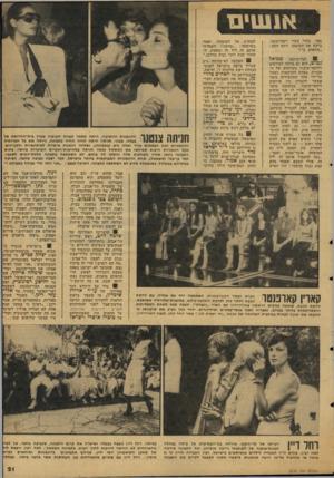 העולם הזה - גליון 2128 - 14 ביוני 1978 - עמוד 21 | אנשים ספר, בחור צעיר ויפה־תואר, ביקש את חתימתו. יותם חתם : ״תתאהב בי!״ י הפירסומאי ש מו א ל נגיש, הוא גם מרצה לפירסום וליחסי־ציבור בקורסים של הטכניון. באחת