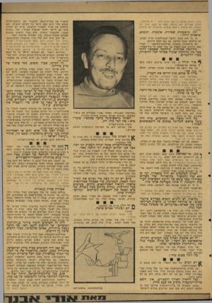העולם הזה - גליון 2128 - 14 ביוני 1978 - עמוד 23 | להפציץ את בארות־הנפט, להשמיד את מיתקני־הדלק שבהם תלוי כיום עצם קיומו של העולם המערבי. ואם שולחים את צה״ל לקאהיר ולדמשק, מדוע לא לשלוח אותו גם לריאד ולחוף