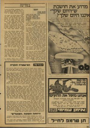 העולם הזה - גליון 2128 - 14 ביוני 1978 - עמוד 24 | מדוע את חושבת ש״היום שלד״ איננו היום שלדי עם טמפוני או־בה ה״ימים שלך״ בכל חודש, יכולים * להיות כמו כל יום חר בחודש ; חפשיים, משוחררים ומאושרים. טמפון