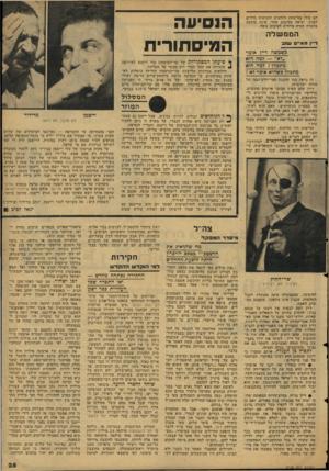 העולם הזה - גליון 2128 - 14 ביוני 1978 - עמוד 25 | הם עוד. במישחק הלחצים והכוחות בדרום לבנון, יציאה מסיבוב אחד, אינה מונעת בהכרח חזרה מיידית לסיבוב נוסף. הממ שלה ד״ן מאיים ש| ב כשמשה דיין אומד ״7א״ — דמה חוא