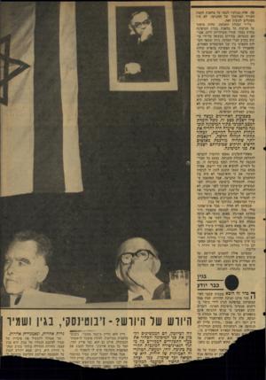 העולם הזה - גליון 2128 - 14 ביוני 1978 - עמוד 29 | טון .׳אלה שנותרו לנצח יעל מלאכת ׳הקומית העורף האירגוני ישל והתנועה, לא זזיו מסוגלים לעשות זאת. כייו״ד הנהלת ׳התנועה ,׳שדויד! מופקד על הניצוח על ׳מלאכית