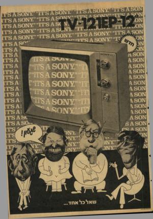 העולם הזה - גליון 2128 - 14 ביוני 1978 - עמוד 3 |